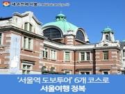서울역 주변의 볼거리라고 하면 어떤 곳이 떠오르세요? 서울시에서는 6월부터 서울역을 중심으로 <서울역 도보투어>를 진행하고 있습니다. 서울역 주변을 산책하면서 주변 건물과 지역의 역사, 문화에 대해서 이야기를 듣는 산책 프로그램인데요. 외국인을 위한 외국인 관광 코스를 시작으로 어린이 가족코스. 중림 충정 코스, 청파공덕 코스 총 6개의 도보투어 코스로 구성되어 있습니다. 약 2시간 정도 가볍게 산책을 하는 정도의 코스로 서울역 근처의 문화유산 이야기를 들으면서 그 주변을 느낄 수 있는 좋은 프로그램인 것 같습니다. 서울의 또 다른 모습을 보고 싶으시다면 이런 코스에 참가해 보시는 것도 좋겠지요. ^^