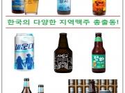 일본 기린 맥주의 47도도부현 맥주를 보고 아이디어가 참 좋다고 생각했는데 한국에서도 지역맥주가 나오고 있다는 사실 알고 계신가요? ^^ 한국에서는 요즘 다양한 지역맥주가 등장하고 있습니다. 지역 맥주의 신호탄을 올린 '대동강 페일 에일'은 오렌지, 감귤, 청포도 향기가 나는 입문용 수제맥주입니다. '강서 맥주'는 청와대 만찬주로 선택됐는데요 서울 강서 지역을 브랜드로 삼았고 열대과일 향이 납니다. '달서 맥주'도 청화대 만찬주인데요 독일식 맥주로 대구 달서 지역의 명칭을 따왔다고 하네요. 부산하면 떠오르는 곳은 해운대일텐데요 '해운대 맥주'는 낮에 해변에서 마시는 맥주라는 콘셉트로 파인애플향이 난다네요. '서빙고 맥주'는 벨기에 수도원 전통방식을 살린 맥주인데 국내 맥주 중 가장 알코올 도수가 높다고 하네요. '전라 맥주'는 전라도의 개성을 잘 살린 지역맥주로 시트러스 계역 향이 나고 서울과 호남지역에서만 판매하고 있다네요. '강남 페일 에일'은 강남 지하철역을 연상시키는 패키지가 인상적인데요 열대과일향이 나고 강남맥주라는 애칭도 있다고 합니다. 그리고 마지막으로 '제주 위트 에일'은 제주도 흑돼지 구이와 고등어회와 궁합이 잘 맞는 맥주로 만들었다고 합니다. 한국에 이렇게 많은 지역맥주가 있다니 정말 놀랐는데요 맥주 맛도 다 개성있고 좋지만 패키지 디자인도 다 독특해서 소장하고 싶어지네요. 한국에 오시면 지역맥주 찾아 마셔보는 것도 좋겠지요? ^^