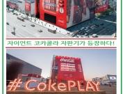 얼마 전 홍대에 거대한 빨간 건물이 생겼는데요. 바로 2018 평창 동계올림픽 체험공간인 '코카콜라 자이언트 자판기'입니다. 코카콜라는 90년 동안 올림픽을 후원해왔는데 이번에 처음으로 동계올림픽이 한국에서 열리는 것을 기념에 만들게 되었다고 합니다. 이 자판기는 홍대 뿐만 아니라 강릉과 평창에도 연다고 합니다. 20m 짜리 거대한 자판기는 층별로 다양한 겨울 스포츠를 체험하고 즐길 수 있을 뿐만 아니라 코카콜라 굿즈, 그리고 동계올림픽과 연계된 한정 제품들도 만나볼 수 있다고 하네요. 그리고 4층에서는 이름과 사진을 넣은 코카콜라 네임 보틀도 직접 만들 수 있어 다양한 재미를 즐길 수 있는 곳인 것 같습니다. '코카콜라 자이언트 자판기'는 동계 올림픽 기간에 맞춰서 2월 26일까지 운영되는데요. 입장은 '코크 플레이' 어플리케이션을 다운받아 입장권을 발급 받거나  현장 인증으로 관람이 가능합니다. 한국 여행을 왔지만 평창 올림픽은 즐기시 못하시는 분들은 홍대에 있는 코카콜라 자이언트 자판기에서 분위기를 즐겨보는 것도 좋겠지요. ^^