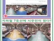 지난 4월 10일부터 서울에는 특별한 전철이 달리고 있습니다. 바로 '시우민 테마열차'인데요. 일본에서도 유명한 아이돌인 엑소의 멤버 '시우민'의 생일을 축하하기 위해 그의 팬들이 지하철 7호선의 전철 8량 전부를 시우민 열차로 꾸몄다고 합니다. 시우민 테마열차는 봄여름가을겨울 사계절 콘셉트로 바닥에는 '6 YEARS WITH XIUMIN'(시우민과 함께한 6년) 이라는 문구가 들어가 있습니다. 그리고 보이는 광고판마다 시우민이 들어가 있어 마치 시우민과 함께 지하철을 타고 있다는 느낌이 들 정도라고 하네요. 아이돌 멤버의 생일을 축하하기 위해 지하철 전광판 등에 광고를 하는 모습은 자주 볼 수 있었는데요. 이렇게 지하철 전체를 꾸미는 팬들은 처음이네요. 그래서 그런지 뉴스에도 나올 정도였습니다. 시우민 테마열차는 4월 10일부터 지하철 7호선에서 한 달 동안 운행될 예정이라고 하니까요. 엑소 팬이시라면 골든 위크 기간에 한국에 오시는 분들은 한 번 타 보셔도 좋겠지요. ^^