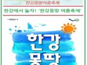 올 여름은 일본이나 한국이나 모두 참 더운 여름인 것 같은데요. 그래서 그런지 서울에서는 저녁만 되면 한강공원에 나오는 서울 시민이 더 많아졌다고 합니다. 이런 모습은 여름이 되면 자주 볼 수 있는데요. 시원한 한강 공원에서 치킨이나 시원한 음식을 먹으며 더위를 달래곤 합니다. 그런 한강에서 2013년부터 시작된 축제가 있습니다. 바로 '한강몽땅 여름축제'라는 이름의 축제인데요. 한여름 한강이 줄 수 있는 행복을 시민들에게 '몽땅' 선사한다는 의미를 담은 지역 축제라고 할 수 있습니다. 이번에는 '한강이 피서지다'라는 주제로 한강 근처의 여러 공원에서 다양한 축제가 열립니다. 축제는 시민들이 쉽게 선택할 수 있도록 '시원한강', '감동한강', '함께한강'의 세가지 큰 테마로 묶여져 있는데요. '종이배 경주대회' '다리밑 영화제' '물싸움축제' '다리밑 헌책방', '파이어 댄싱페스티벌' 과 같은 프로그램과 함께 올해는 '한여름 강의 예술놀이터'라는 주제로 한강과 어울리는 예술프로그램들을 모아 진행한다고 합니다. 한강몽땅 여름축제는 7월 20일부터 시작해 약 한 달 간 진행이 되는데요. 더위가 기승을 부리고 있지만 한국에 여행오시면 시원한 한강공원에 나가 이곳저곳에서 열리는 축제를 구경하거나 참가해 보시는 것도 좋을 것 같습니다. ^^