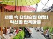 익선동 한옥마을이 인사동, 홍대, 가로수길, 경리단길, 망리단길, 연남동, 북촌 한옥마을 등에 이어 최근 핫플레이스로 뜨고 있다.   종로구에 있는 익선동 한옥마을은 2019~2020년 '한국관광 100선'에 이름을 올릴 정도로 관광객들의 뜨거운 관심을 받고 있다.  종로3가역 인근에 있는 익선동 한옥마을은 100년이라는 역사를 간직하고 있다. 서울시는 지난해 3월익선동을 서울 마지막 한옥마을로 지정해 기존 한옥을 최대한 보존하기로 했다.   이탈리아 베네치아의 미로 같은 골목길을 떠올리게 하는 익선동 골목을 돌다보면 웃음이 절로 나온다. 이 골목을 돌아서면 호델을 개조해 만든 커피숍이 나오고 저 골목을 나서면 달덩이처럼 환한 조명이 기다리고 있기 때문이다.   골목마다 어떤 느낌일지 궁금해지고 또 무언가가 기다리고 있을지 설레게 된다. 카페와 떡집, 수제맥주가게, 퓨전 레스토랑, 액세서리 가게, 옷가게 등이 오래된 기와집 아래 수줍게 들어서 있다.   올해의 화두를 꼽으라면 단연 '뉴트로 열풍'일 것이다. 뉴트로는 새로움(New)과 복고(Retro)를 합친 신조어다. 복고(Retro)를 새롭게(New) 즐기는 경향을 말한다. 뉴트로 열풍은 워라밸(일과 삶의 균형; Work and Life Balance)을 중요시하는 밀레니얼 세대(1980~2000년 사이에 태어난 신세대)가 이끌고 있다.   지난해부터 시행된 '주52시간 근무'는 워라밸과 더불어 밀레니얼 세대가 뉴트로 열풍을 이끄는데 한몫했다.    지난해 방영된 '미스터 션샤인'이라는 드라마는 개화기가 시대적 배경이다. 익선동 한옥마을은 바로 그 개화기 느낌이 물씬 풍긴다. 옛것과 새것이 공존한 그곳에 가면 과거와 현재를 다 만날 수 있을 것 같다.   익선동 한옥마을은 99칸 양반 세도가의 도도한 기와집이 아닌 양인들이 살았을법한 기와집을 개조했다. 그렇기 때문에 누구나 부담 없이 편하게 다가갈 수 있으리라.   익선동 한옥마을 바로 옆에는 익선동 갈매기살골목이 공존한다. 골목 이름에서 느껴지듯 삼겹살 거리다. 1970년~80년대를 재현해 놓은 것 같은 곳이다.   걸어서 불과 몇 분 안 되는 곳에 전혀 새로운 느낌의 골목이 공존한다는 것도 신선하다. 익선동 거리가 서울시가 추구하는 도시재생 모델로 꼽히지 않을까 생각해본다.