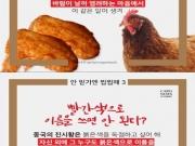 <한국인이 믿는 미신> 2. 닭 날개를 먹으면 바람둥이가 된다?  닭 날개에는 피부 미용에 좋은 단백질과 콜라겐이 풍부하기 때문에 피부가 좋아져서 바람이 날까 염려하는 마음에서 이 같은 말이 생겨났다고 하네요. 3. 빨간색으로 이름으 쓰면 안 된다? 중국의 진시황은 붉은색을 독점하고 싶어 해서 자신 외에 그 누구도 붉은색으로 이름을 쓰지 못하게 금지령을 내렸고 이를 어길 경우에는 사형에 처해졌었다고 하는데요. 이 같은 진시황의 횡포가 우리나라에까지 전해지면서 생겨난 미신이었습니다.