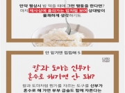 <한국인이 믿는 미신> 4. 밥그릇에 숟가락을 꽂으면 재수 없다? 한국에서는 제사를 지낼 때 조상님께 식사를 하시라는 의미로 밥그릇에 숟가락을 꽂는데요, 만약 평상시 밥 먹을 때에 그런 행동을 한다면 마치 제사상에 올라가는 밥처럼 보여 상대방이 불쾌하게  생각하기도 한답니다. 5. 칼과 도마는 신부가 혼수로 해 가면 안 돼? 칼과 도마처럼 뭔가를 자르는 도구를 신부가 혼수로 해 가면 부부 금슬도 함께 자른다는 속설이 있습니다. 하지만 시어머니가 선물하면 부부간의 불화를 없애준다고 하네요.