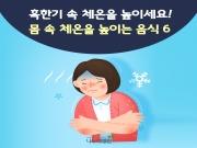 아침, 저녁 쌀쌀한 날씨는 계속되고 있죠? 체온이 낮아지면 세포의 대사 활동이 느려지고, 외부에서 세균이 침입했을 때 잘 대처하지 못해 각종 질환 위험에 취약해지는데요.  그래서 오늘은 체온을 높이기 위한 음식에 대해 알아보고, 건강을 챙기는 시간을 가져보도록 해요.