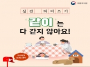 출처 : 국립국어원 https://news.korean.go.kr/index.jsp?control=page&part=view&idx=12780
