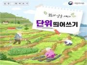출처 : 국립국어원 https://news.korean.go.kr/index.jsp?control=page&part=view&idx=12812