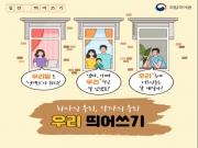 출처:국립국어원 https://news.korean.go.kr/index.jsp?control=page&part=view&idx=12838