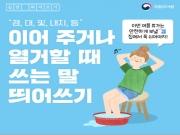 출처 : 국립국어원 https://news.korean.go.kr/index.jsp?control=page&part=view&idx=12851