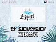 출처 : 국립국어원 https://news.korean.go.kr/index.jsp?control=page&part=view&idx=12887