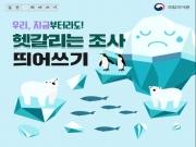 출처 : 국립국어원 https://news.korean.go.kr/index.jsp?control=page&part=view&idx=12891