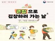 출처 : 국립국어원 https://news.korean.go.kr/index.jsp?control=page&part=view&idx=12910