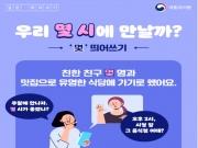 출처 : 국립국어원 https://news.korean.go.kr/index.jsp?control=page&part=view&idx=12945