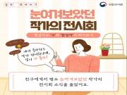 출처 : 국립국어원 https://news.korean.go.kr/index.jsp?control=page&part=view&idx=12955