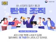 출처 : 국립국어원 https://news.korean.go.kr/index.jsp?control=page&part=view&idx=13038