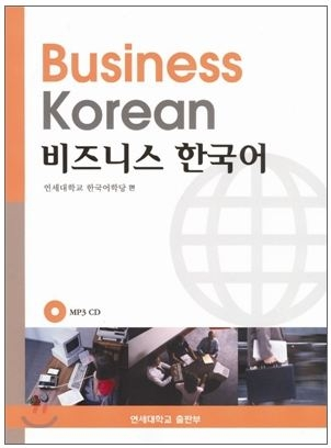 Business Korean 비즈니스 한국어