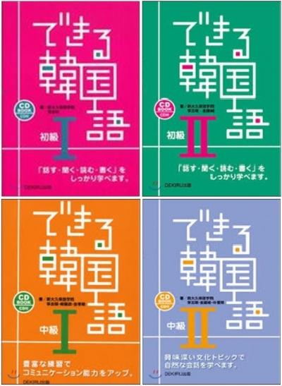できる韓國語 初級1(改訂版)・初級2(改訂版)・中級1(改訂版)・中級2