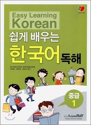 やさしく学ぶ韓国語読解中級1