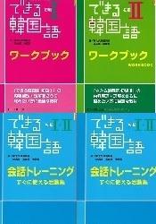 できる韓國語 初級Ⅰ/初級Ⅱワークブック、できる韓国語会話トレーニング(副教材/自由選択)