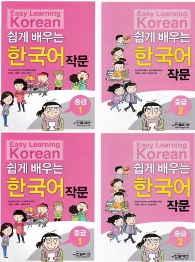 やさしく学ぶ韓国語作文中級1、2