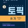 2020 韓国語能力試験 TOPIKⅡ「スギ100点取ろう!」