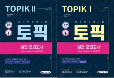 2020 韓国語能力試験 TOPIKⅠ、Ⅱ「実践模擬考査(4回分)」