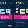 2018 韓国語能力試験 TOPIKⅠ、Ⅱ「実践模擬考査(4回分)」