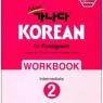 New 가나다 Korean 워크북 중급 2