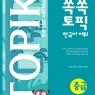 쏙쏙 한국어 TOPIK 어휘 중급 Day-50
