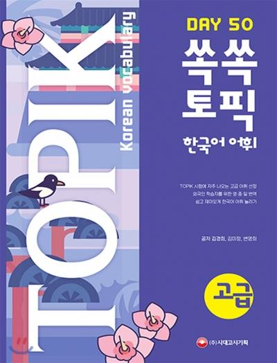 쏙쏙 한국어 TOPIK 어휘 고급 Day-50
