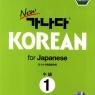 new 가나다 KOREAN for Japanese 중급 1