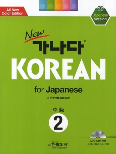 new 가나다 KOREAN for Japanese 중급 2