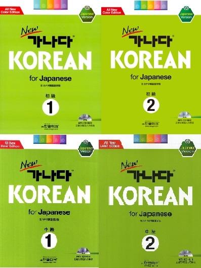 NEW カナタ Korean for Japanese 初級1・初級2・中級1・中級2・高級1・高級2
