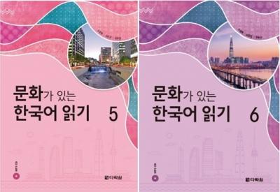 結婚移民者と共にする韓国語1~6