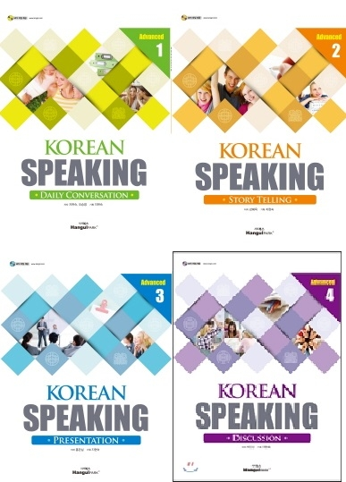 上級者用テキスト KOREAN SPEAKING Advanced 1~4