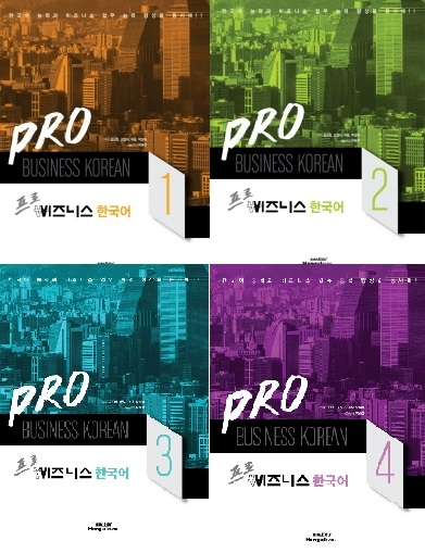 PROビジネス韓国語1~4