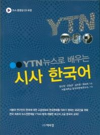 YTNニュースで学ぶ時事韓国語