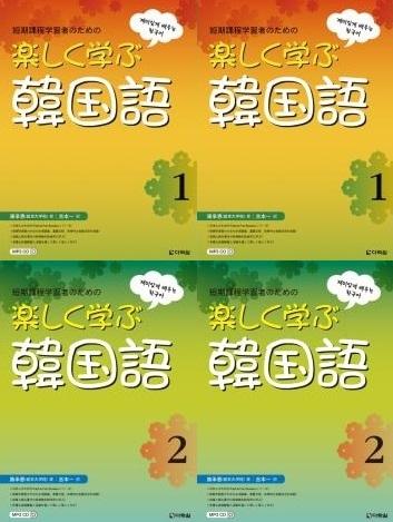 楽しく学ぶ韓国語1、2