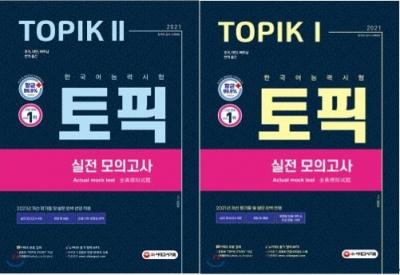 2021 韓国語能力試験 TOPIKⅠ、Ⅱ「実践模擬考査(4回分)」