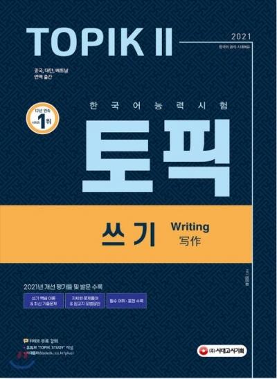2021 韓国語能力試験 TOPIKⅡ「スギ100点取ろう!」