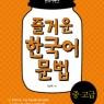 즐거운 한국어 문법 중 고급