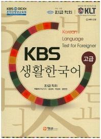 KBS 生活韓国語(高級)