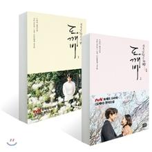 tvN 드라마 [도깨비] 원작소설 1,2 SET