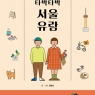 타박타박 서울 유람 오래된 골목길부터 SNS 속 핫 플레이스까지