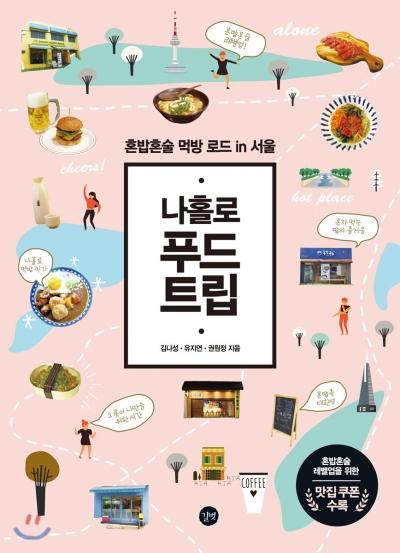 나홀로 푸드 트립 혼밥혼술 먹방 로드 in 서울