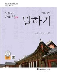 ソウル大学学問目的韓国語+말하기
