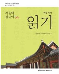 ソウル大学学問目的韓国語+읽기
