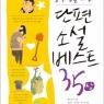 중학생을 위한 단편 소설 베스트 35 (상)