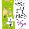 중학생을 위한 단편 소설 베스트 35 (하)