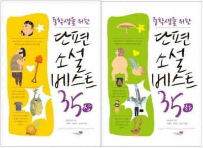 중학생을 위한 단편 소설 베스트 35 (상)(하)